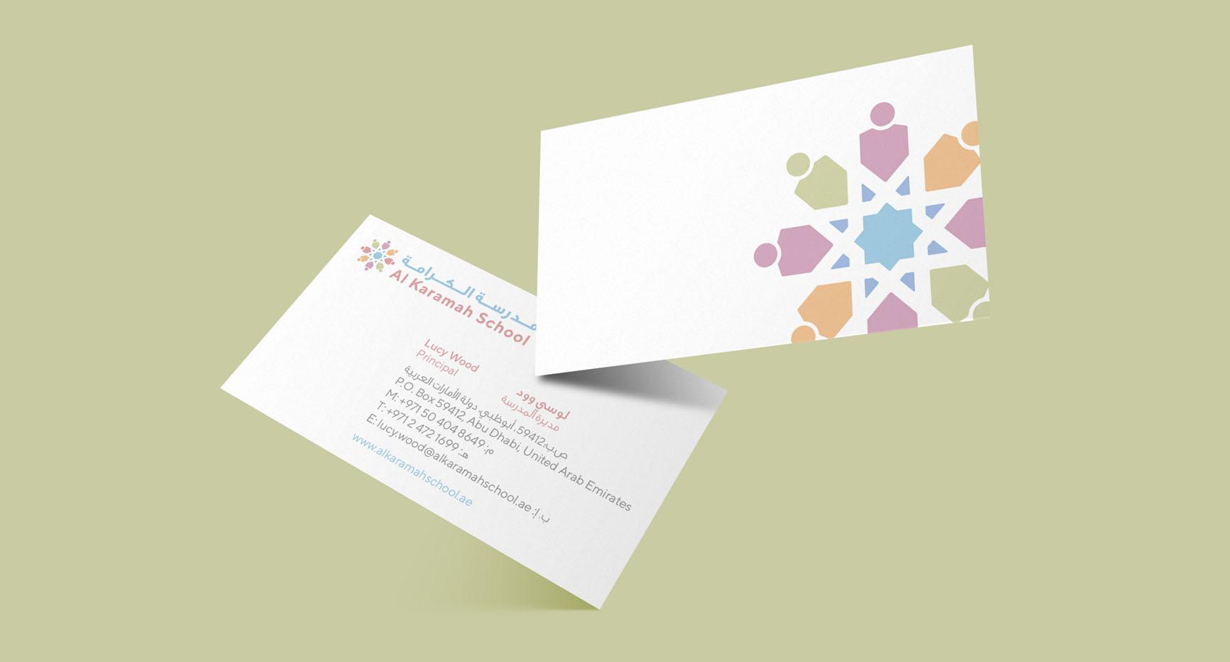 al-karamah-school-business-card-design